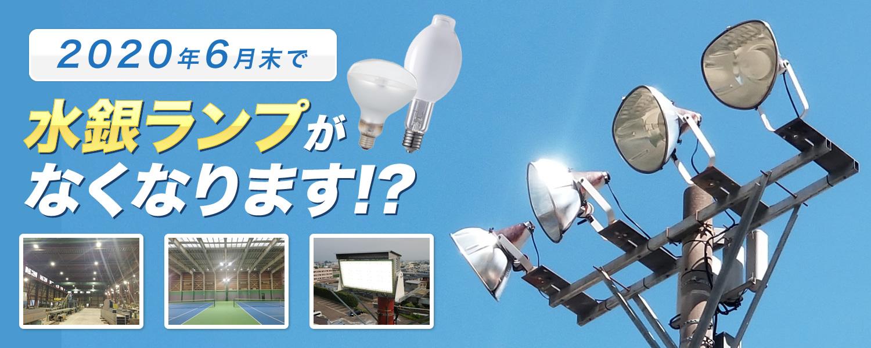 水銀灯は2020年に廃止。LED照明に交換して電気代を最大80%削減!
