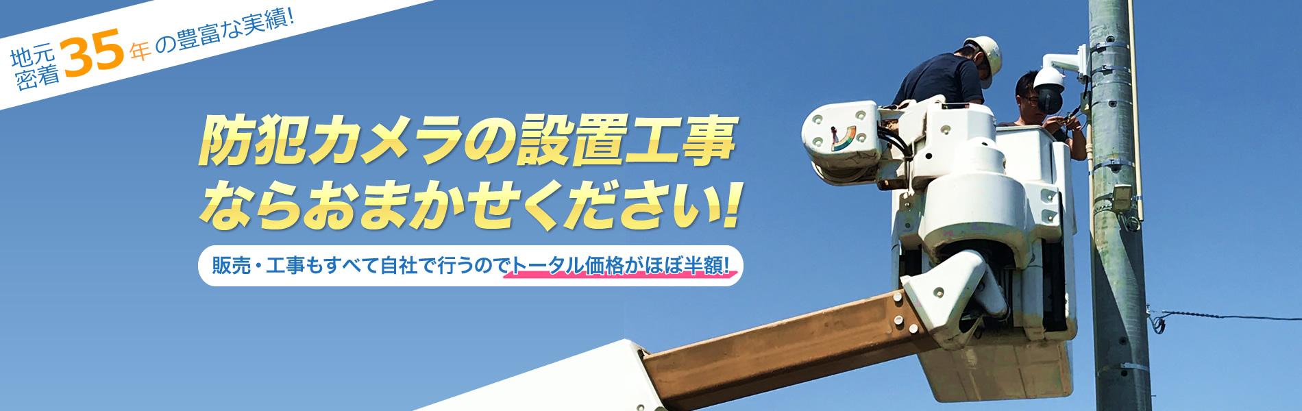 新潟県の防犯カメラ・監視カメラの設置工事はマルタケ通信にお任せください!