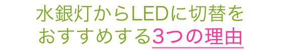 水銀灯からLED照明に切り替えをおすすめする3つの理由