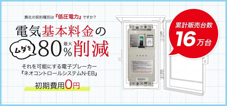 累計販売台数17万台突破!初期費用0円!電子ブレーカーで電気料金を最大80%削減!