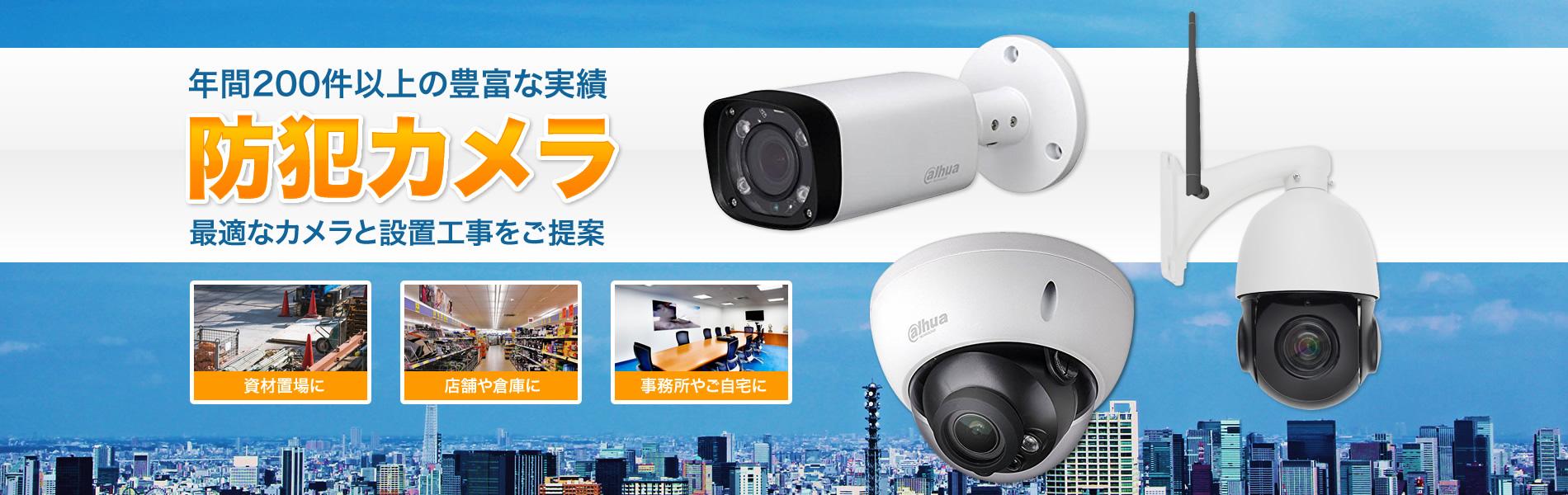 防犯カメラ・監視カメラの選定と屋外や屋内の最適な設置場所をご提案