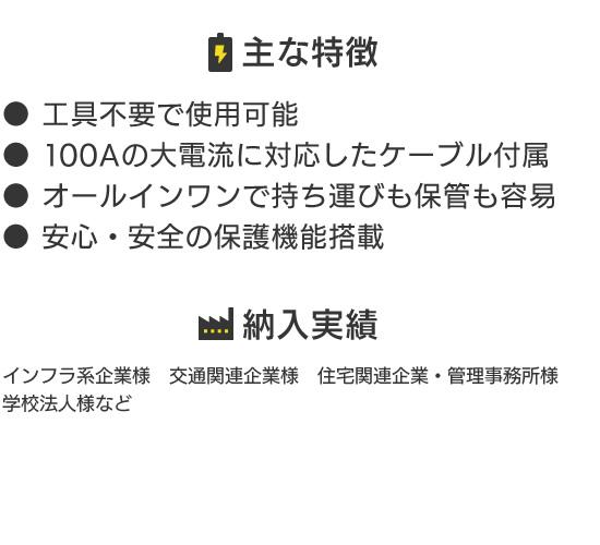 インフラ・交通・住宅・学校・事務所で大活躍!