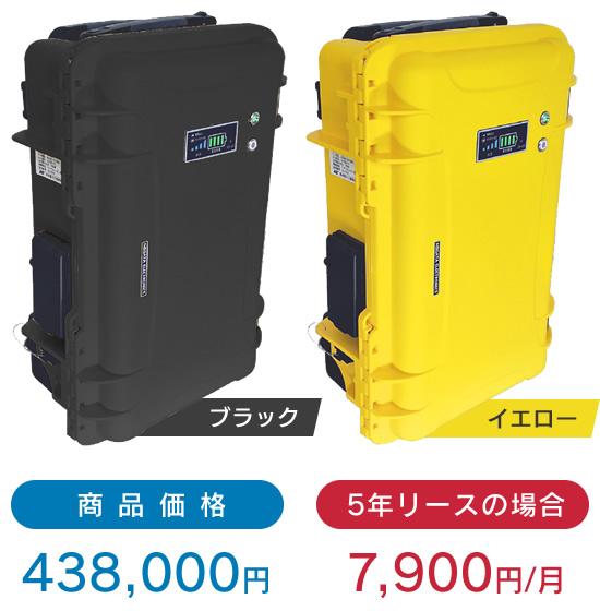 可搬型蓄電池システム【標準モデル】NE-BAT1000