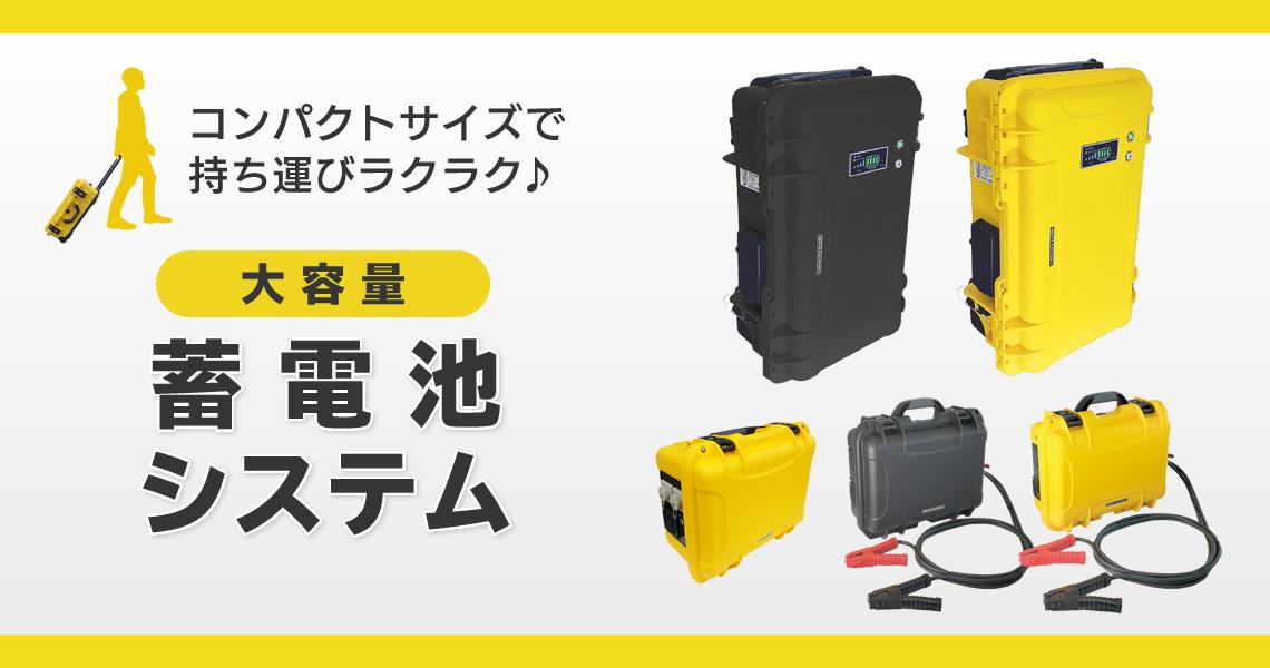 コンパクトサイズで持ち運びラクラク♪大容量蓄電池システム