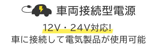 12V・24V対応!車に接続して電気製品が使用可能