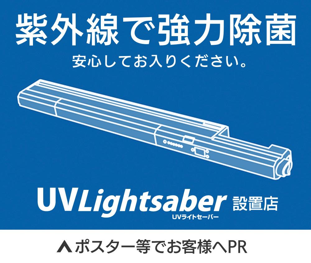 紫外線で強力除菌!安心してお入りください。UVライトセーバー設置店