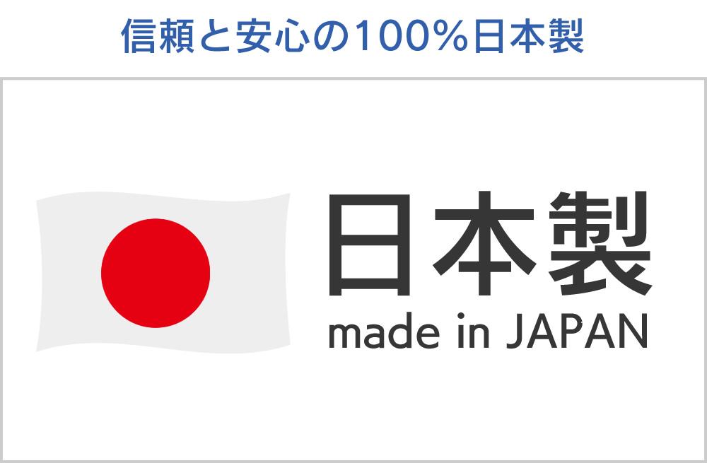 信頼と安心の100%日本製