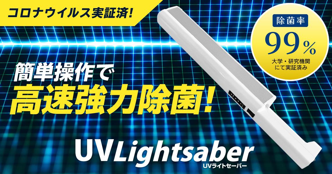 コロナウイルス実証済!簡単操作で高速強力除菌!UVライトセーバー