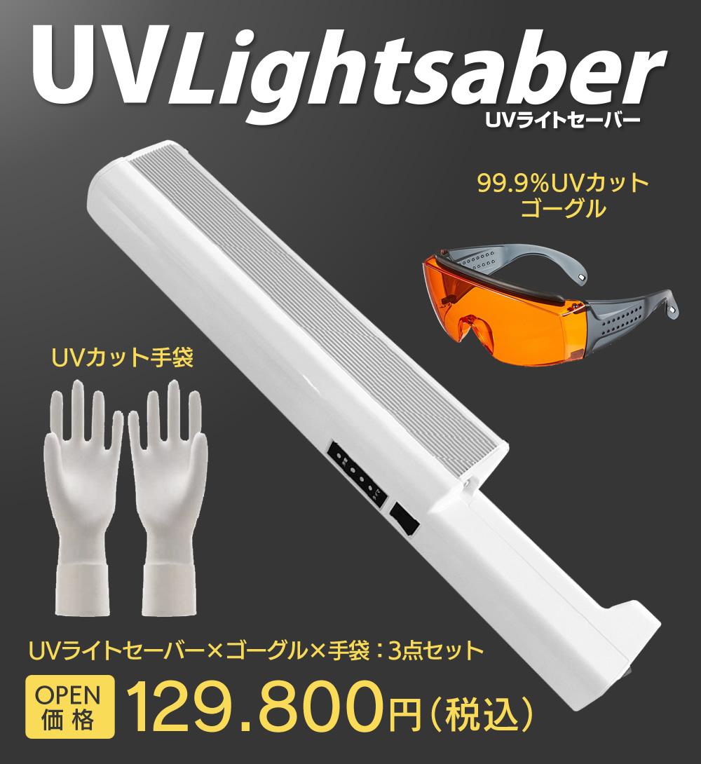 UVライトセーバー×ゴーグル×手袋:3点セット