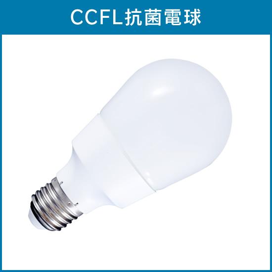 CCFL抗菌電球