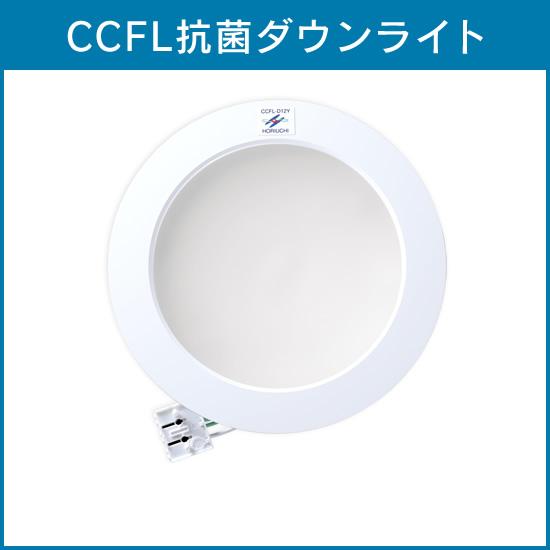 CCFL抗菌ダウンライト