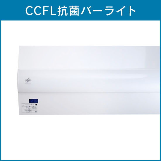 CCFL抗菌バーライト