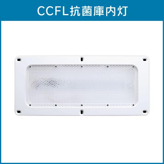 CCFL抗菌庫内灯